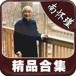 【精】南懷瑾講國學[19本簡繁]