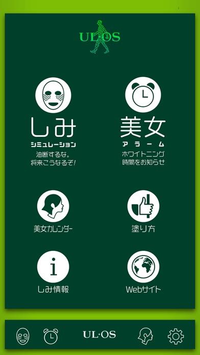 """UL・OS""""Let's シミケア!! ~美女からの催促~""""のスクリーンショット1"""