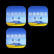 标准韩国语 - 韩语学习套装、学韩语发音入门必备