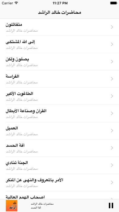 GreatApp Speech for Khaled Alrashed - خالد الراشد - بجودة عاليةلقطة شاشة4