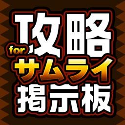 攻略掲示板アプリ for サムライライジング