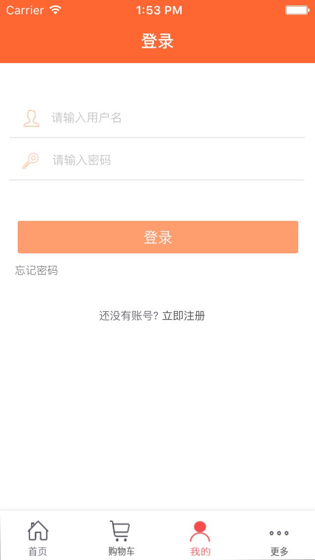 绵阳建材网 screenshot two