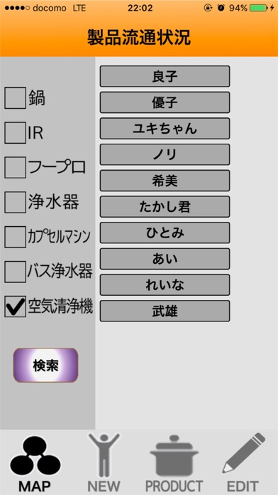 PG管理LITEのスクリーンショット2