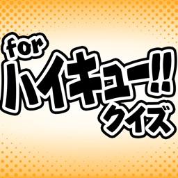 ハイキュー!!  ver  人気アニメ・漫画のクイズアプリ!-暇つぶし無料ゲーム-
