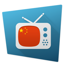 中国的电视台 for mac