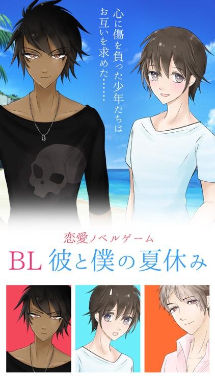 【BLゲーム】彼と僕の夏休み-腐女子向け恋愛ノベルゲーム- screenshot-3