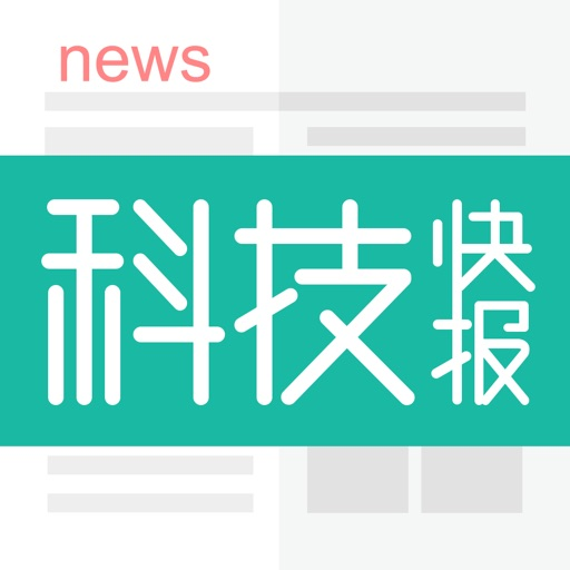 SCIENCE AND INDUSTRY - Bulletin of Science and Technology Information Bulletin Hot News iOS App