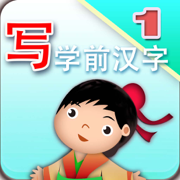 儿童幼儿园小学学写汉字 - 宝宝汉字描红第一篇(人体篇)