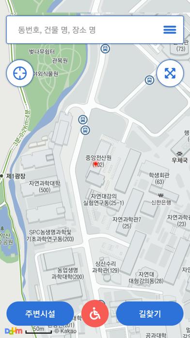서울대 캠퍼스 맵 for Windows