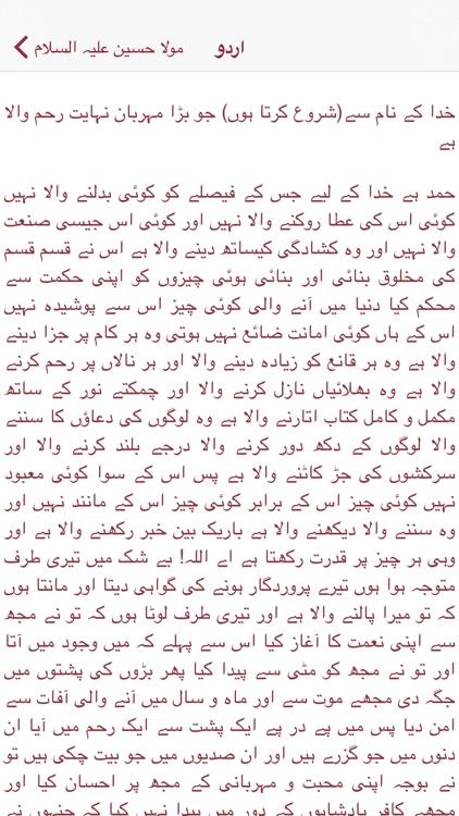 Dua e Arafa Mola Hussain urdu screenshot-4