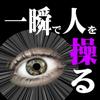 一瞬で人を操るメンタリズム~相手を虜にするための驚異テクニック~-Kazuki Matsubara