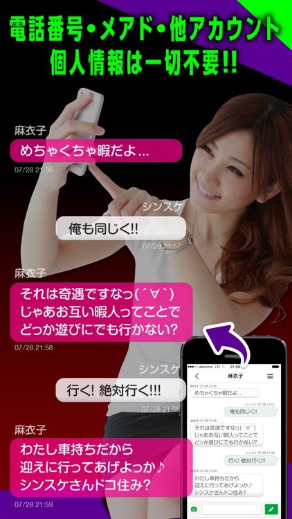 出会い系SNSチャットは大人トークで即会いマッチング! screenshot-3