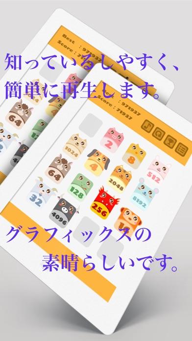 2048 パズル ゲーム 可愛いペット 猫や 犬やスクリーンショット2