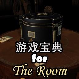 游戏宝典 for The Room 123 密室