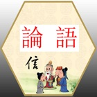 论语(The Analects of Confucius) icon