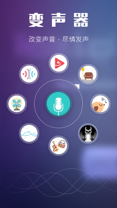 Voice Changer - 变声神器 声音特效器