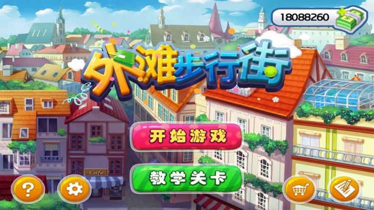 疯狂购物街:赚钱开商店的模拟经营游戏