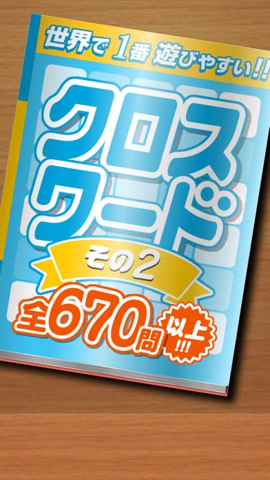 クロスワード その2 全670問以上 世界で1番遊びやすい 脳トレ ScreenShot0