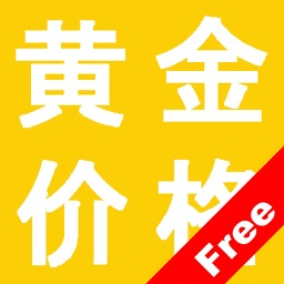 Chinese gold prices - Free Edition