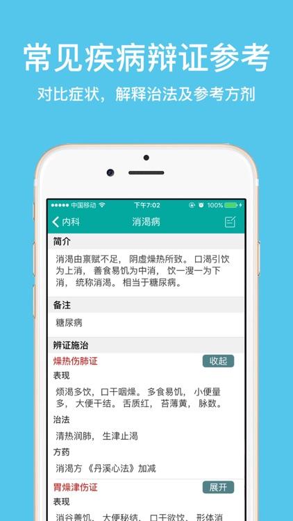 Big Chinese Medicine screenshot-4