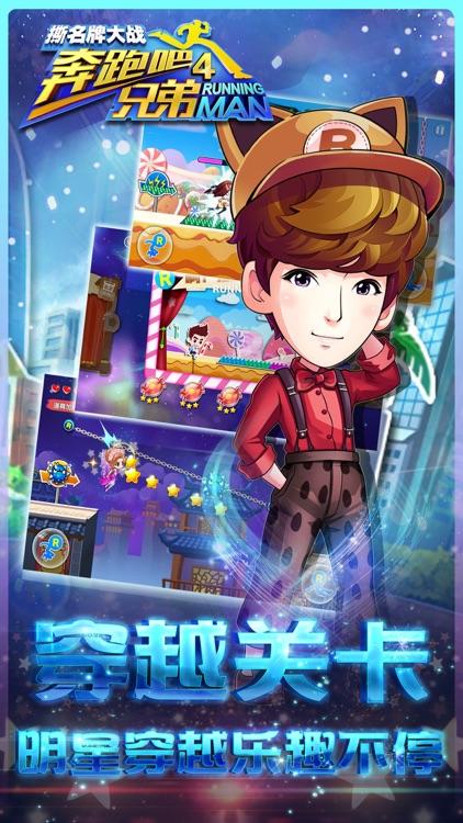 奔跑吧兄弟4-撕名牌大战(官方正版) screenshot-4