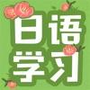 日语视频教程 - iPhoneアプリ