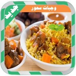 وصفات رمضانية - وجبات سحور