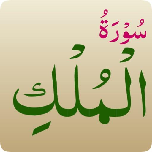 Surah Mulk (Urdu Translation) | Apps | 148Apps