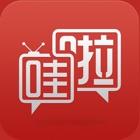 东方卫视 - 哇啦 icon