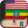 Offline Amharic to English Language Dictionary - iPhoneアプリ