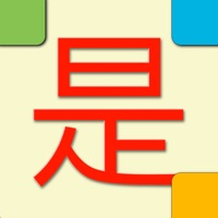 Codes for ChinaTiles - learn Mandarin Chinese characters with 9 interactive exercises Hack