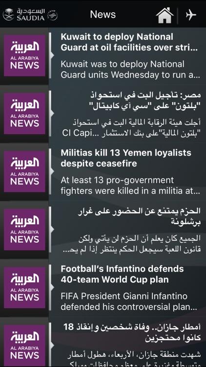 Saudia Entertainment screenshot-3