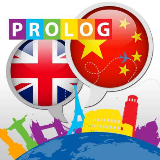 CHINESE - so simple! | PrologDigital