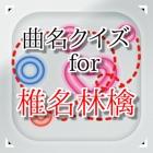 曲名 for 椎名林檎 ~穴埋めクイズ~ icon
