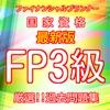 FP3級ファイナンシャルプランナー最新版過去問題集全解説付き