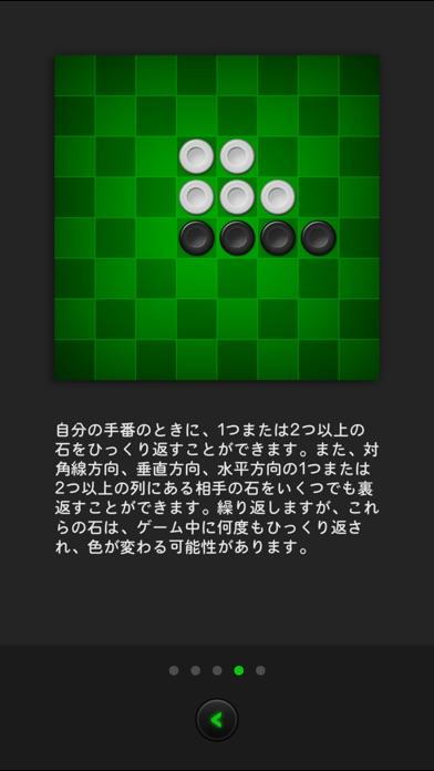 リバーシ・囲碁と将棋プレイヤーのための戦略型ボードゲームスクリーンショット3