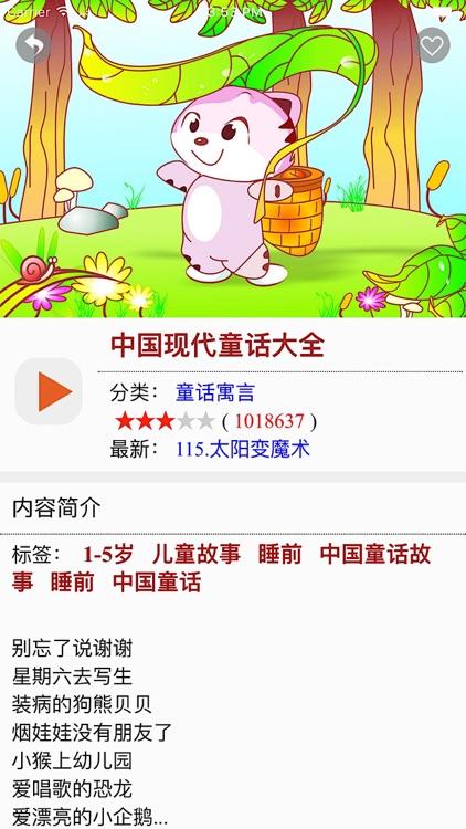 幼儿必听故事 - 必听儿童故事大全(VIP版) screenshot-3