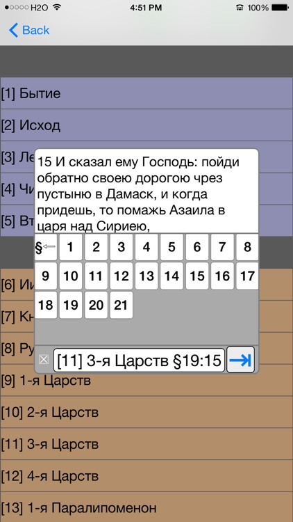Библия (текст и аудио)(audio)(Russian Bible) screenshot-3