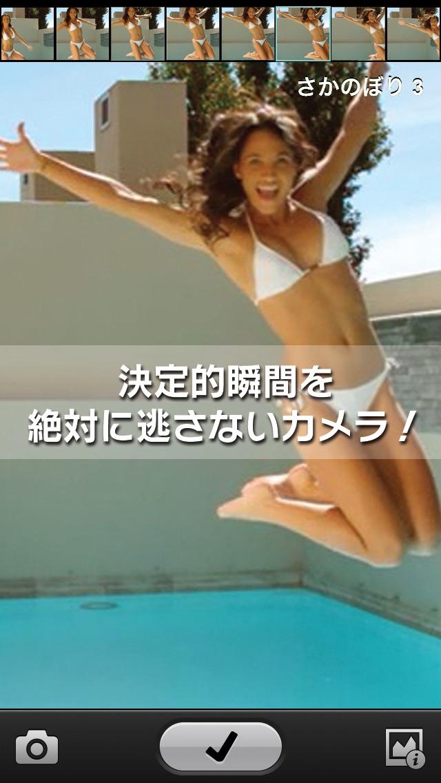 さかのぼり連写カメラのスクリーンショット4