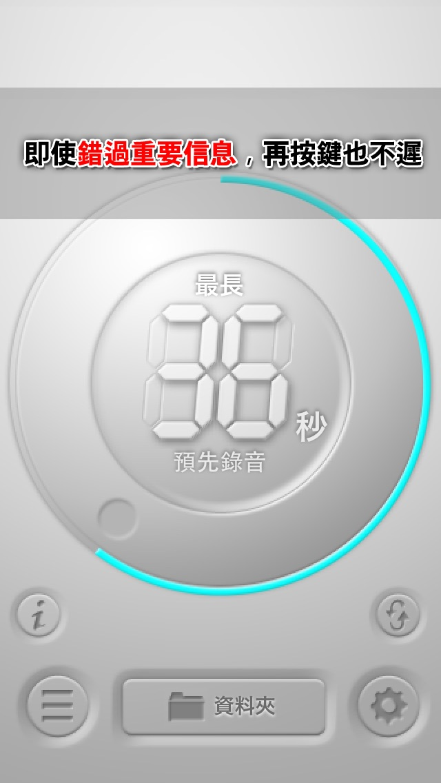 Time Machine 錄音機屏幕截圖2