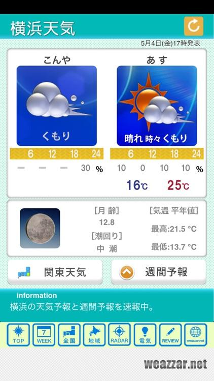 横浜天気 screenshot-0