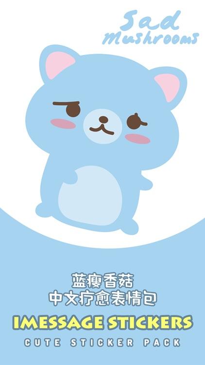 蓝瘦香菇 - 我懂你的心情(中文疗愈表情包)