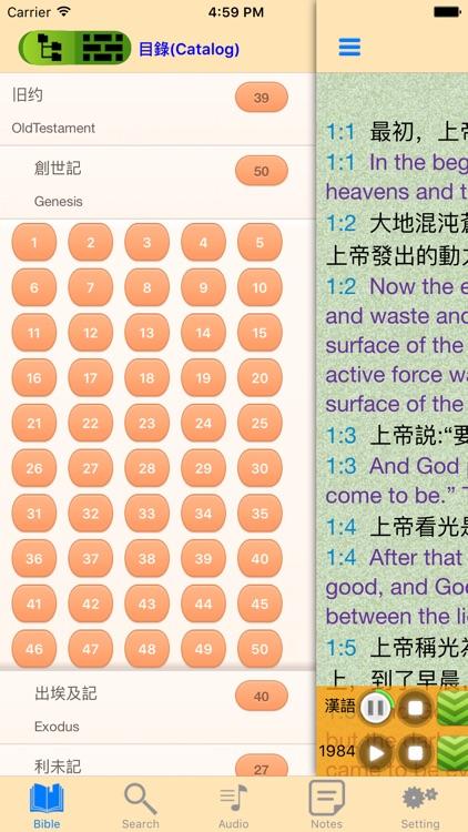 NEW WORLD TRANSLATION SCRIPTURES Chinese-English screenshot-3