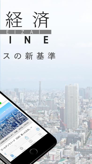 東洋経済オンライン - 経済ニュースの新基準 screenshot1