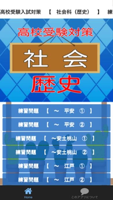 高校受験入試対策 【 社会科(歴史) 】 練習問題スクリーンショット1