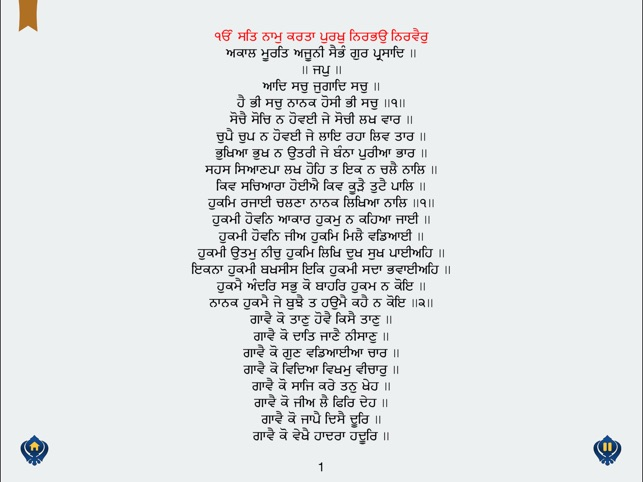 Japji Sahib Path With Meaning Pdf