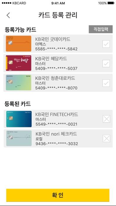 KB국민 앱카드 for Windows