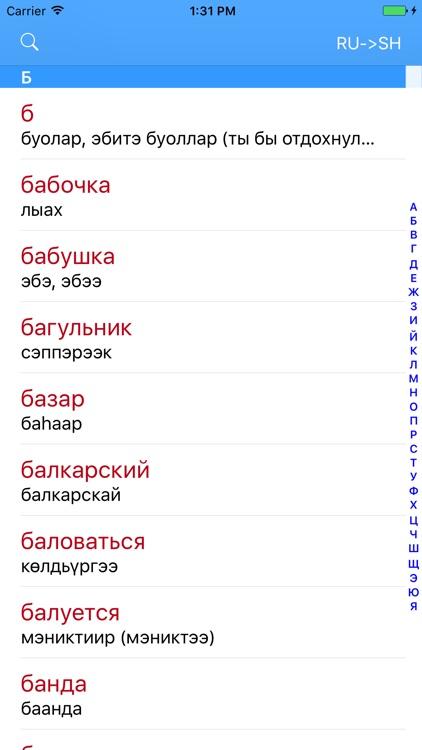 Якутско-русский словарь: Сахалыы-нууччалыы тылдьыт screenshot-3