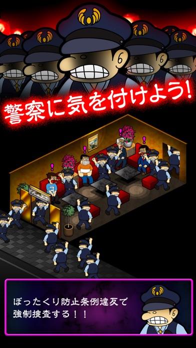 ぼくのボッタクリBARスクリーンショット5