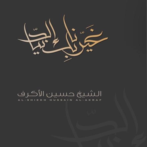 من إصدارات الشيخ حسين الأكرف